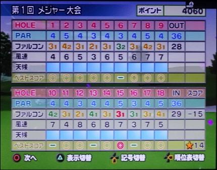 s-みんごる4-11 (8)