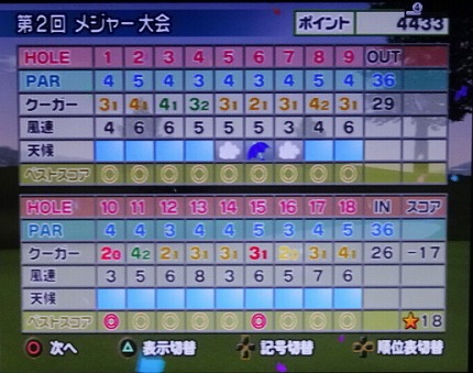 s-みんごる4-11 (11)
