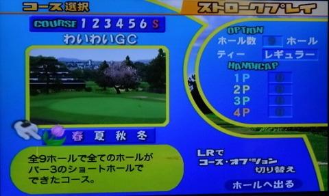 s-わいわいゴルフプレー8th (3)