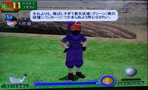 s-わいわいゴルフプレー8th (15)