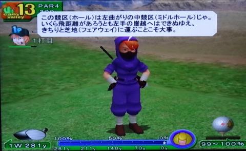 s-わいわいゴルフプレー8th (17)