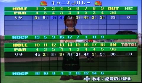 s-わいわいゴルフプレー8th (19)
