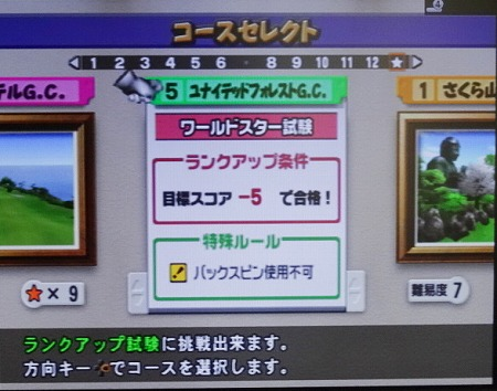s-みんごる4プレイ第12回 (1)