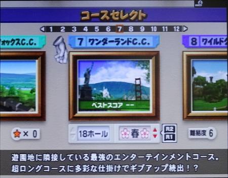 s-みんごる4プレイ第12回 (6)
