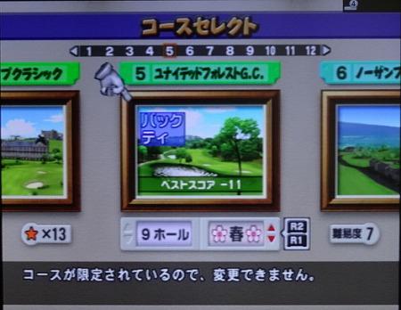 s-みんごる4プレイ第12回 (16)