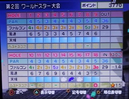 s-みんごる4プレイ第12回 (20)