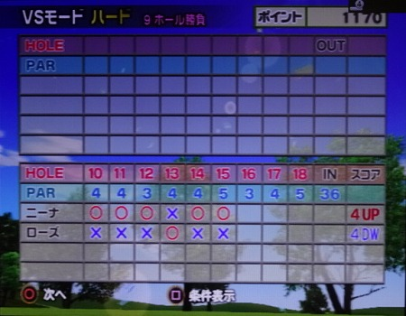s-みんゴル4をプレイ13 (3)