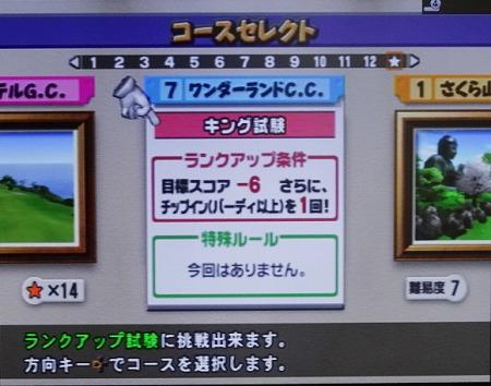 s-みんごる4をプレイ14 (1)