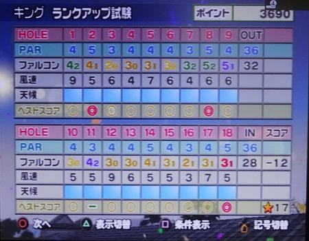 s-みんごる4をプレイ14 (4)