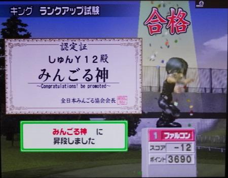 s-みんごる4をプレイ14 (6)