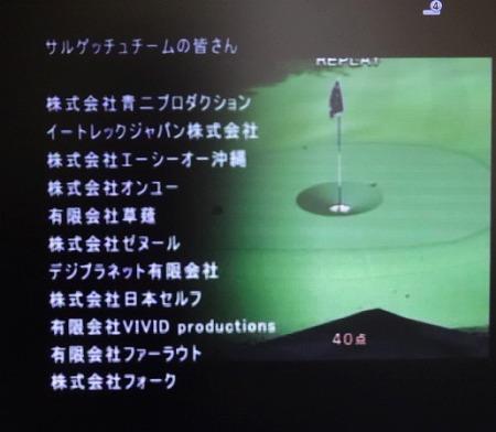 s-みんごる4をプレイ14 (8)