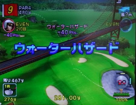 s-みんごる4をプレイ14 (16)