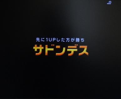 s-みんごる4をプレイ14 (18)