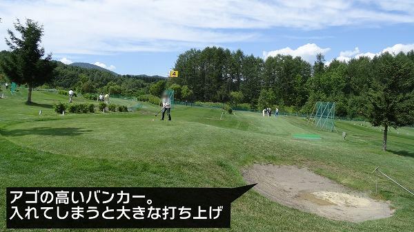 旭川嵐山PG (17)