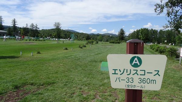 旭川嵐山PG (19)