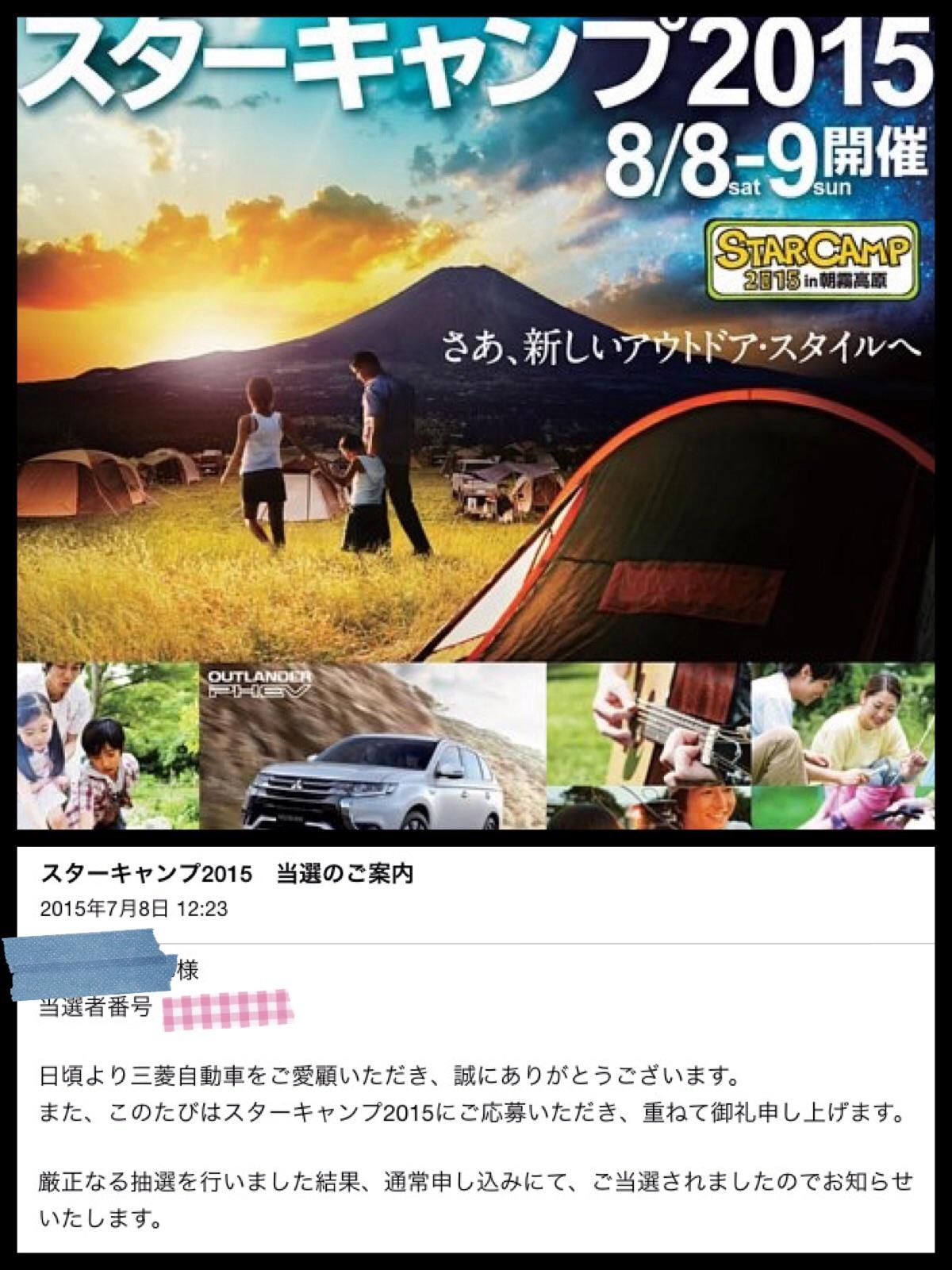 三菱スターキャンプ2015当選通知が