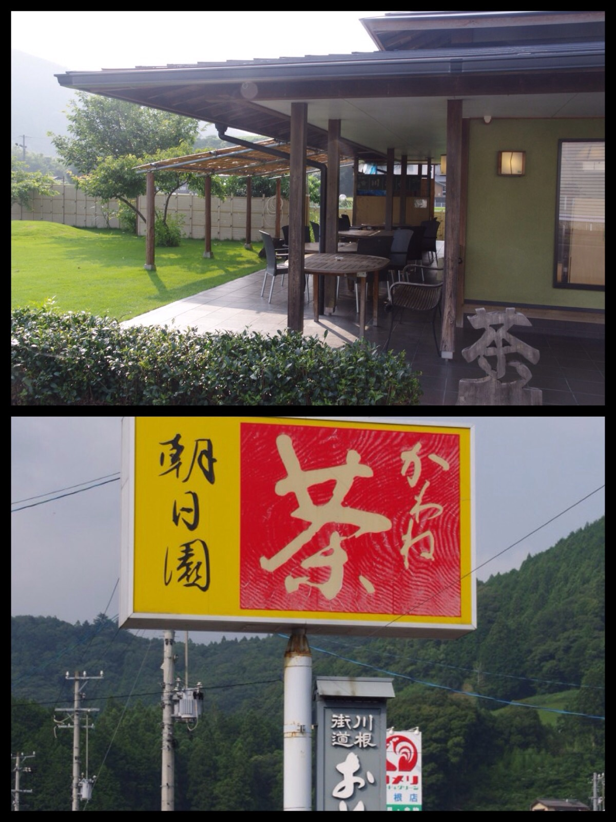 不動の滝オートキャンプ場 川根茶 朝日園喫茶