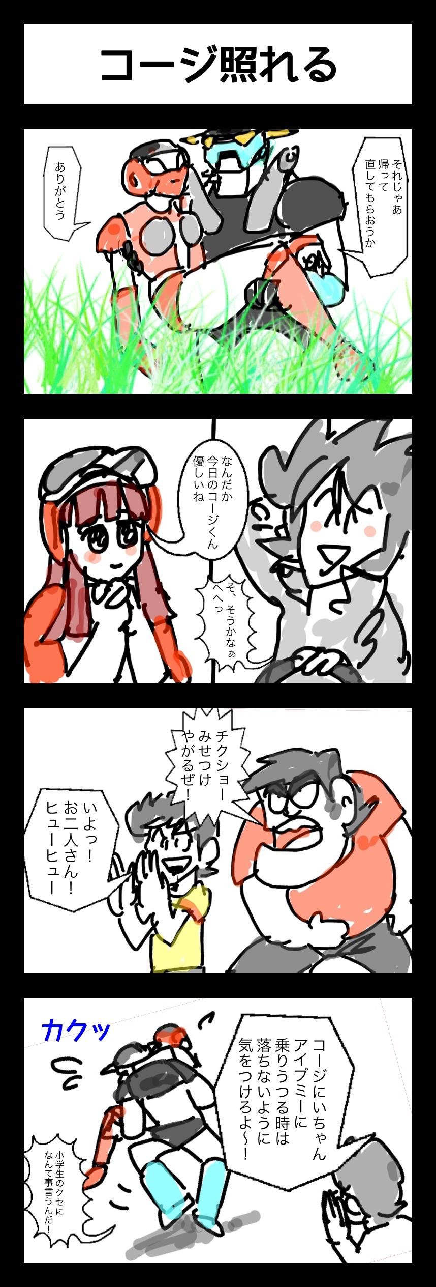 連鎖4コマ漫画 アトランダーV 23