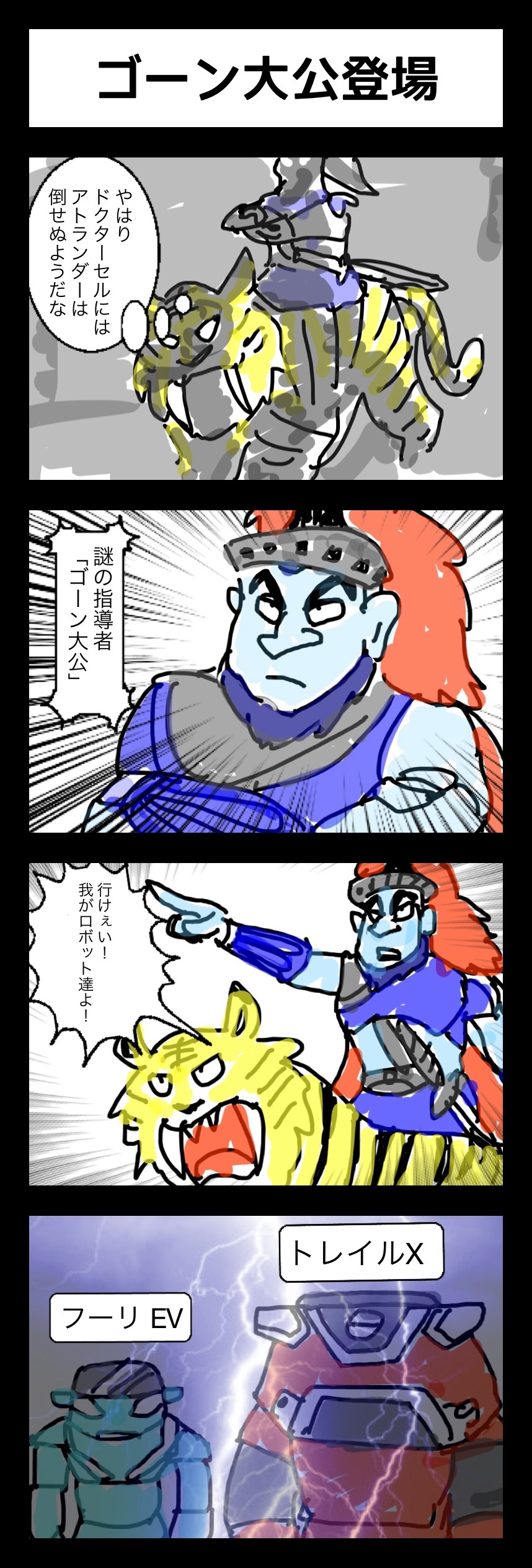 連鎖4コマ漫画 アトランダーV 24