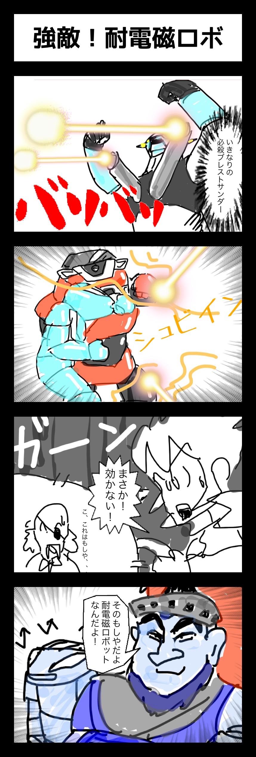 連載4コマ漫画 アトランダーV 25