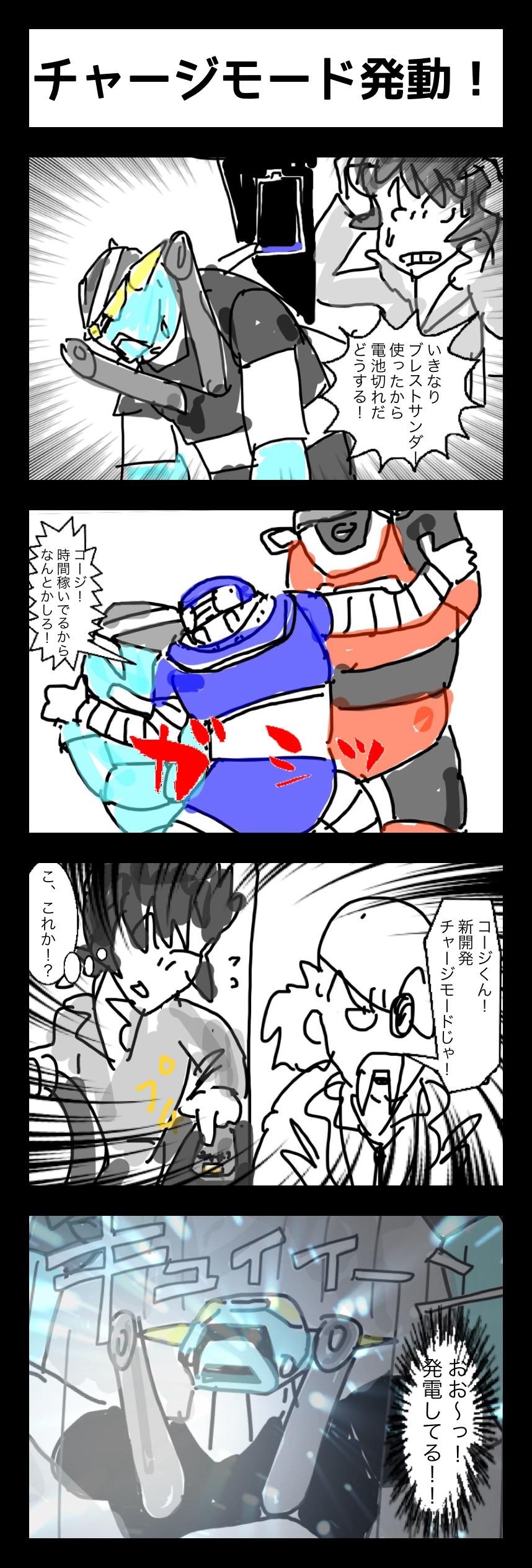 連載4コマ漫画アトランダーV 26
