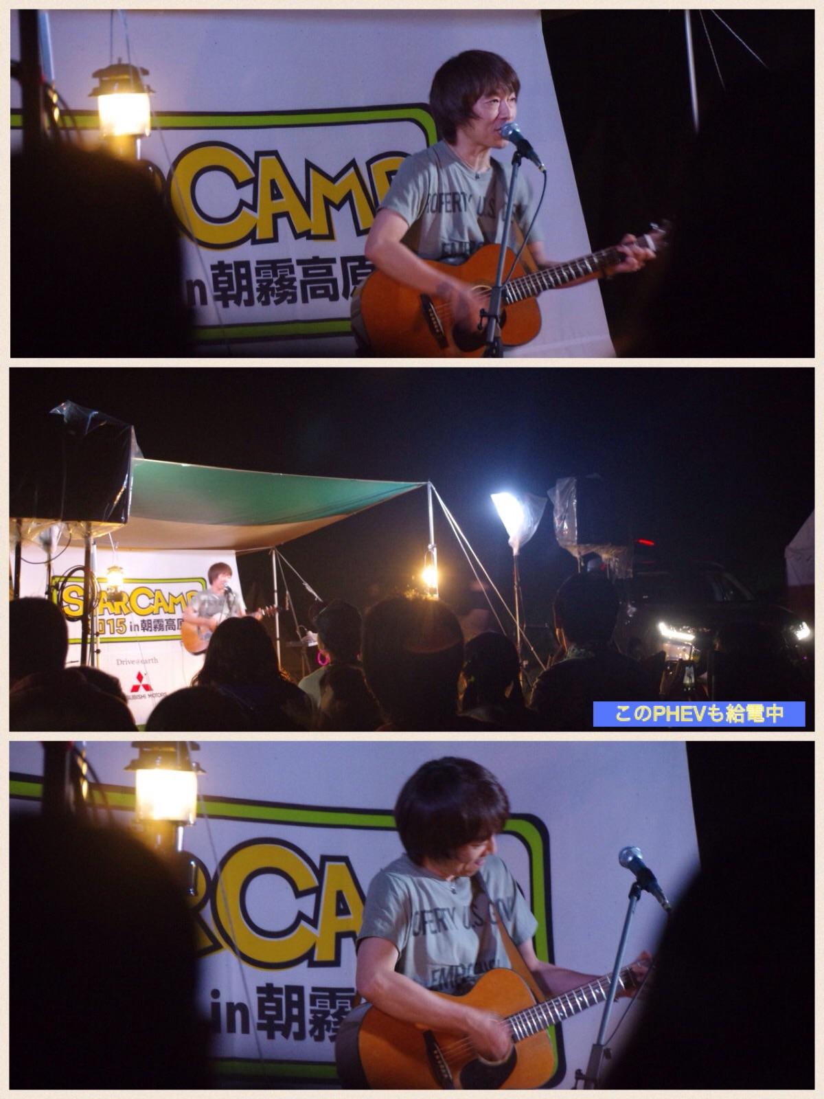 三菱スターキャンプ2015 アコースティックコンサート