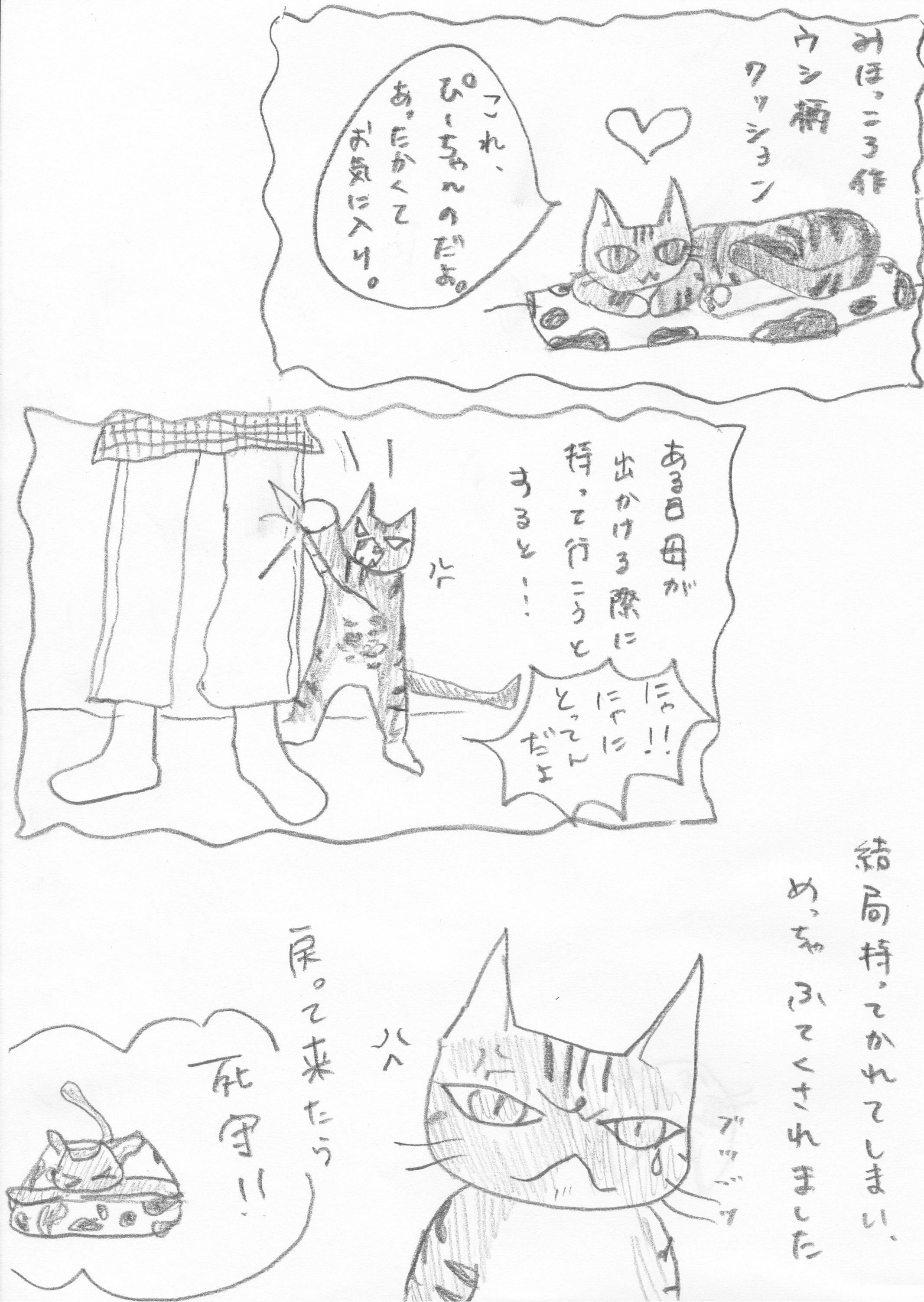 牛柄のクッション ピッコロ猫マンガ