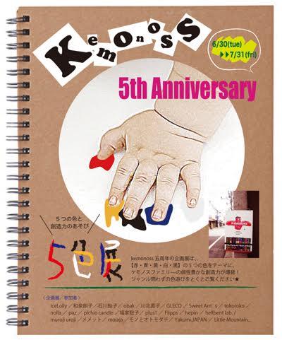 kemonoss5色展