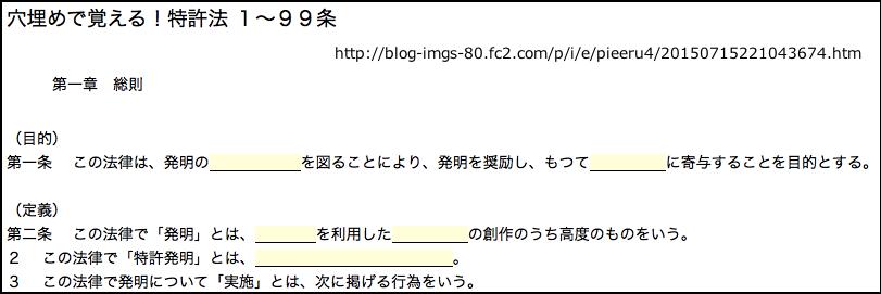 スクリーンショット_tokkyoanaume