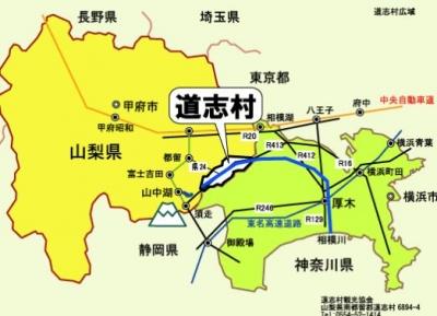 道志村 001