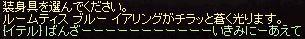 るむ青ログ3