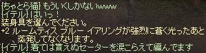 るむ青ログ4