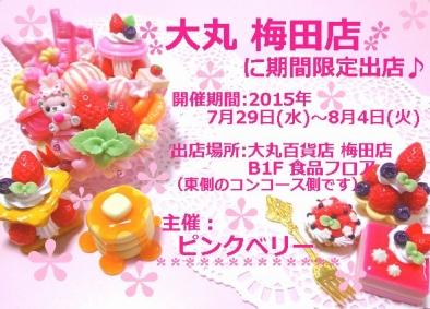 2015年7月 大丸梅田店 スイーツデコ期間限定出店