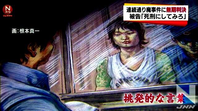 ⑥竹井聖寿柏連続通り魔殺人鬼は入れ墨男!