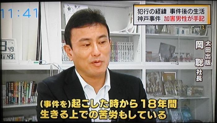 ①太田出版 岡 聡