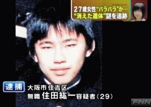 ②続々々々 住田紘一と酒鬼薔薇聖斗と東真一郎東慎一郎の 顔と年齢とオーラがほぼ一致