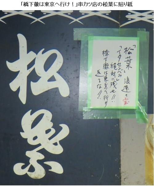 ①「橋下徹は東京へ行け!」串カツ店の松葉に貼り紙