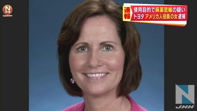 ①トヨタの米国女ジュリー・ハンプを麻薬密輸で逮捕!
