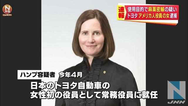 ③トヨタの米国女ジュリー・ハンプを麻薬密輸で逮捕!