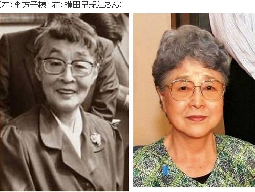 ①横田早紀江さんの両親は韓国人(李垠 李方子) らしい