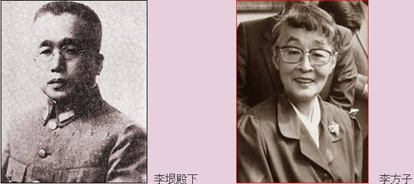 ②横田早紀江さんの両親は韓国人(李垠 李方子) らしい