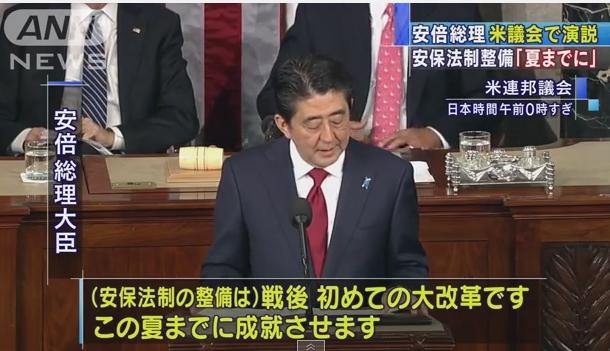 安倍朝鮮人は日本では米国から押し付けられた憲法だと言いながら米国では違憲の集団的自衛権を約束した
