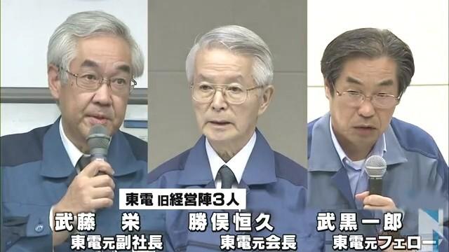 ①日本の存立危機事態を引き起こした東電勝俣らを強制起訴