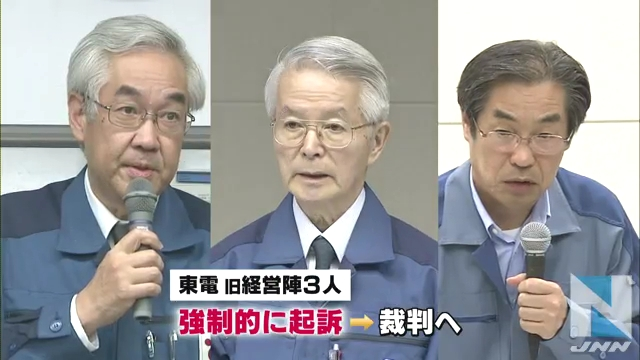 ②日本の存立危機事態を引き起こした東電勝俣らを強制起訴