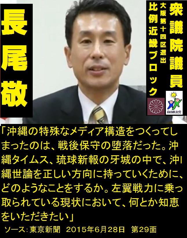 長尾敬2015062801
