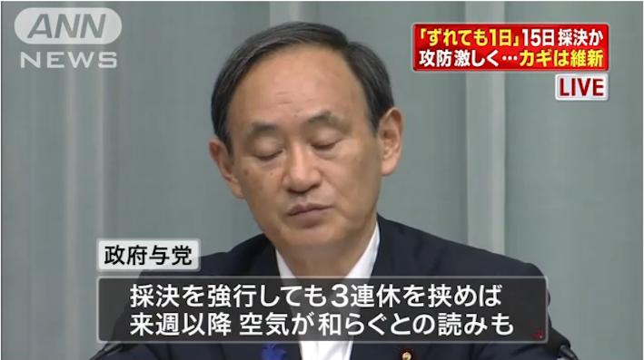 スクリーンショット 2015年7月13日 菅義偉