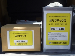 ポリマーセメント系塗膜防水ポリマテックス材料荷姿
