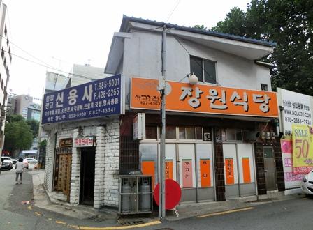 「チャンウォン食堂」ムンティギ①
