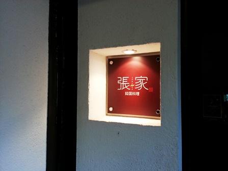 赤坂「張家」①