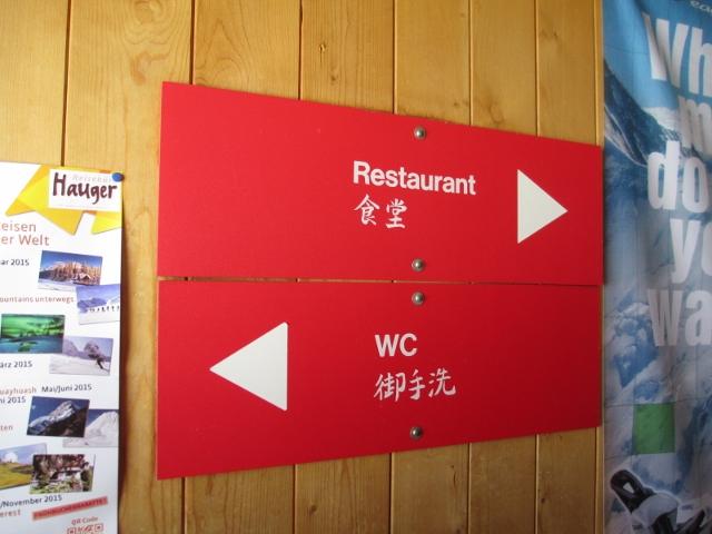 日本語のサイン